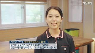 제일여자상업고등학교 홍보영상(직업박람회용)