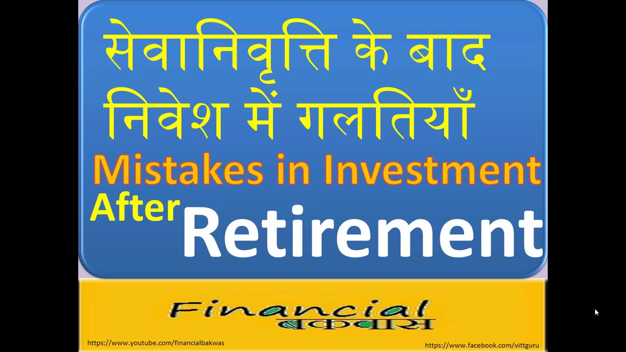 Best option for investment after retirement