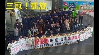 10/7凱旋!三冠達成!