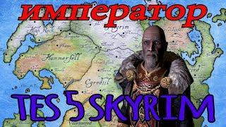 Как Стать Императором Тамриэля в Tes 5 Skyrim!