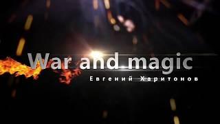 Гайд на Пандари + Рыцарь феникса War and Magic Efun Global