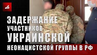 Задержание участников украинской неонацистской группы в РФ
