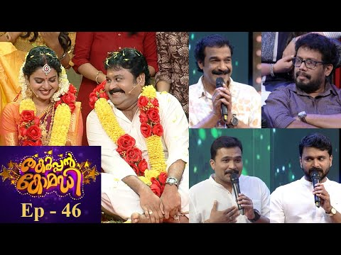 Mazhavil Manorama Thakarppan Comedy Episode 46
