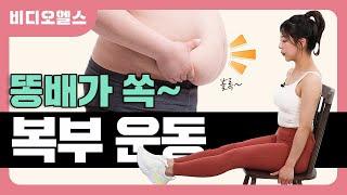 [#비디오헬스] 똥배 쏙 빼는 복부 운동