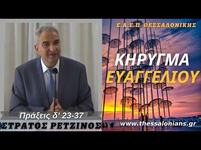 Στράτος Ρετζίνος 26-09-2021   Πώς η ενότητα των πιστών, κινεί το χέρι του Θεού   Πράξεις δ' 23-37