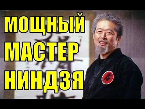 Мастер НИНДЗЯ, которого