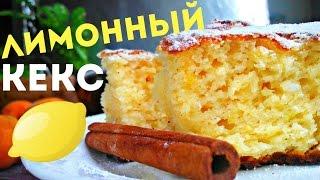 Лимонный творожный ВЛАЖНЫЙ кекс, без молока и кефира, простой рецепт.