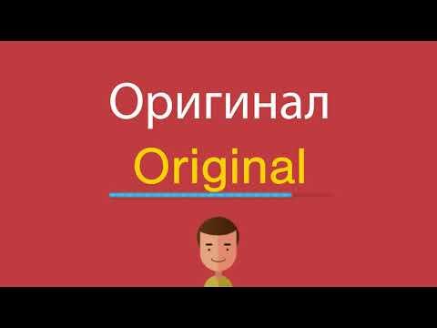 Как правильно написать оригинал