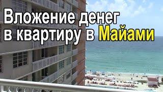 Вложение денег в Американскую недвижимость. Квартира в Майами США
