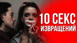 10 СЕКСУАЛЬНЫХ ИЗВРАЩЕНИЙ ☝☝☝