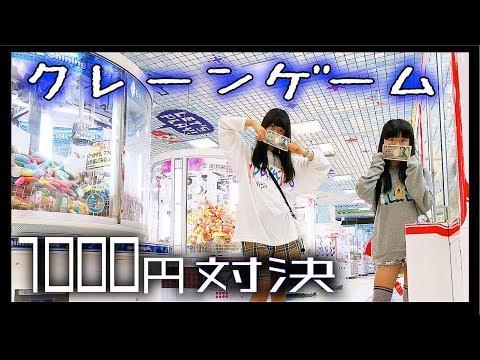 クレーンゲーム!妹と1000円対決【のえのん番組】