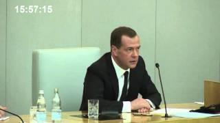 Ответ Дмитрия Медведева на вопрос депутата Госдумы Владимира Сысоева о нефтепродуктах