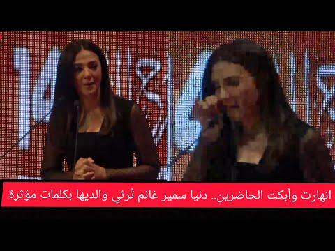 انهارت وأبكت الحاضرين.. دنيا سمير غانم تُرثي والديها بكلمات مؤثرة في أول ظهور لها بعد رحيلهما