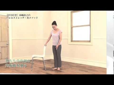 バレエ日本一に輝いた女優・床嶋佳子が教える簡単エクササイズ。若さ&バレリーナのようにしなやかな美しさのポイントは「背中」と「引き上...