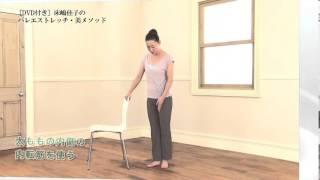 バレエ日本一に輝いた女優・床嶋佳子が教える簡単エクササイズ。若さ&...