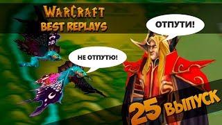 WarCraft 3 Best Replays 25 Выпуск Отпути,не отпутю