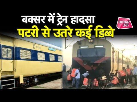Today's  Breaking News । PM Modi, CM Nitish, Train Derail,  Bihar Board और Lok Sabha News