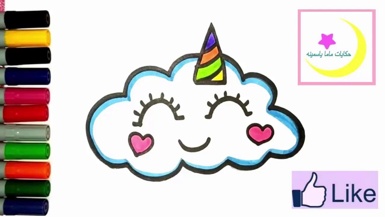 رسم سحابه يونيكورن كيوت Drawing A Cute Cloud Youtube