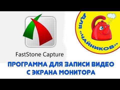 """Запись видео с экрана, программа FastStone Capture для """"чайников"""""""