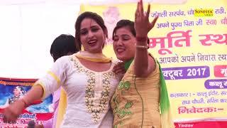 Haryanvi Dance |  गोरी और पायल का मुकाबला | Goari Rani Payal | Latest Haryanvi Dance New 2017