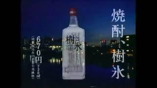 サントリー CM 樹氷 仙道敦子 ♪シオン.