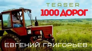 Евгений Григорьев Жека 1000 дорог Official Teaser