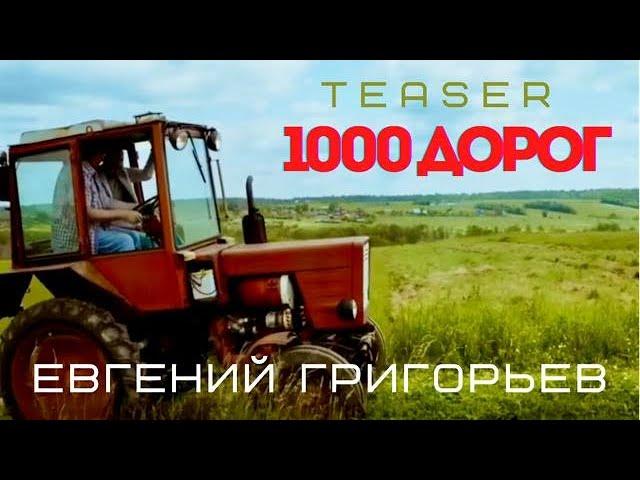 Евгений Григорьев (Жека) - 1000 дорог (official teaser)