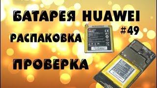 видео купить аккумулятор для Huawei