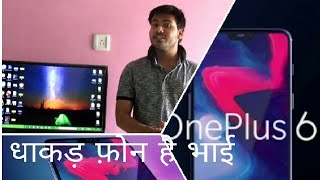 🔥One plus 6 latest flagship phone specification🔥review,,price,launch date,