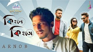 Ki Hole Ki Hoto | কি হলে কি হতো  | Arnob | Mithila | Indrashis Roy | Bangla new song 2019