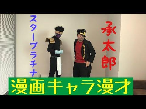 【ガーリィレコード】承太郎とスタープラチナの漫才【ジョジョ】