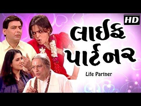 Life Partner | Best Gujarati Comedy Natak Full 2018 | Vipul Mehta | Ami Trivedi | Muni &Hemant Jha