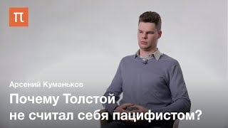 Пацифизм — Арсений Куманьков