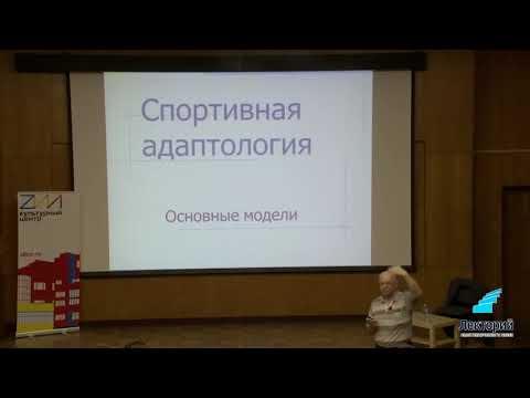 Научный подход к спорту  Лекция профессора Селуянова В Н