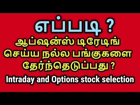 Stock Selection for Options Trading and Intraday Trading   Tamil Share
