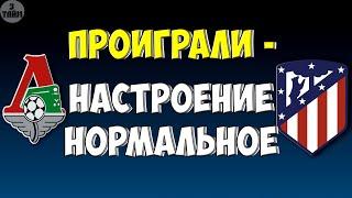 Юрий Семин о матче Локомотив Атлетико Лига Чемпионов Новости футбола