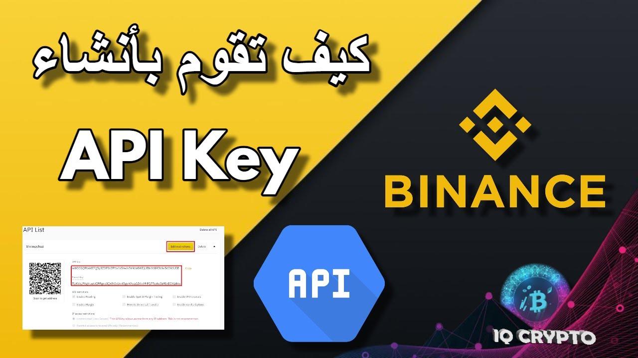 شرح خاصية API Key في منصة Binance