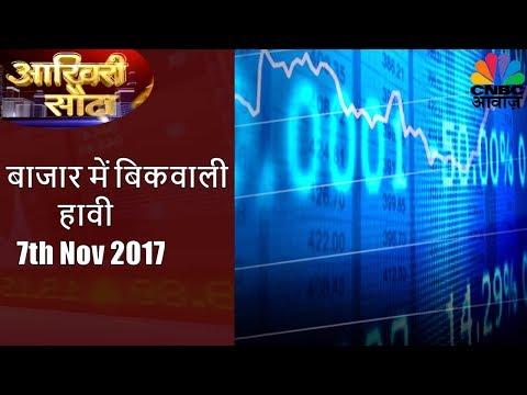 Aakhri Sauda | बाजार में बिकवाली हावी | 7th Nov | CNBC Awaaz