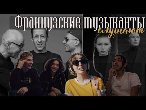 Французские музыканты слушают Ic3peak и Кровосток