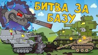 Битва за базу Мультики про танки
