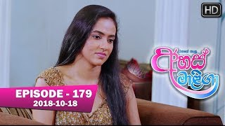 Ahas Maliga | Episode 179 | 2018-10-18