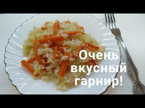 Очень вкусный, рис
