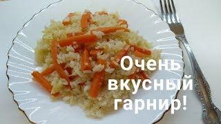 очень вкусный, рис с морковью и луком! / Постное блюдо