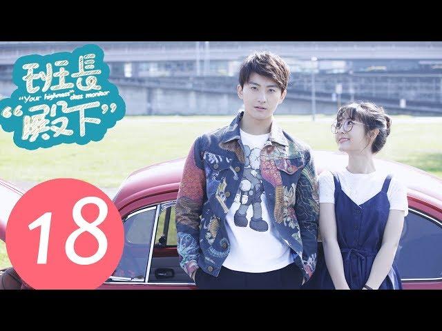 "【ENG SUB】《班长""殿下"" ""Your Highness"" Class Monitor》EP18——主演:牛骏峰、邢菲、刘宇航"