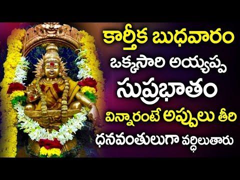 lord-ayyappa-suprabatham- -karthika-masam-special-songs  -telugu-best-ayyappa-songs