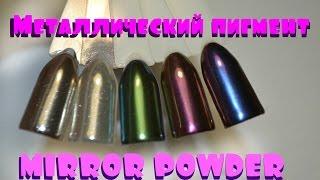 маникюр ЗЕРКАЛЬНЫЙ БЛЕСК/Хромовый пигмент/manicure GLOSS/Chrome pigment/MIRROR POWDER NAILS