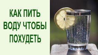 Как сбросить лишний вес легко и просто? Как правильно пить воду, чтобы похудеть. Вячеслав Смирнов