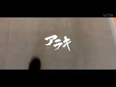 アラキ「二十年」Lyric Video
