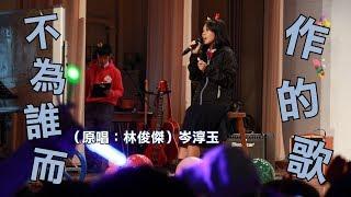 Publication Date: 2019-01-25 | Video Title: 歌唱比賽暨聖誕聯歡 2018 - 岑淳玉 (不為誰而作的歌)