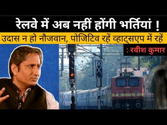 रेलवे में निजीकरण व भर्ती रोकने पर क्या बोले रवीश कुमार? || Ravish Kumar || Railway Vacancy